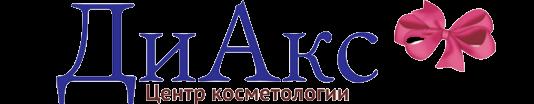Центр косметологии ДиАкс. Салон красоты ДиАкс на Первомайской, Измайловской, Щелковской. Косметологическая клиника Москва